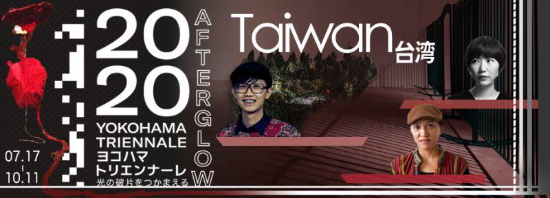「ヨコハマトリエンナーレ2020」に台湾から3名のアーティストが出展