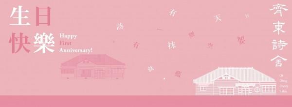 Artists celebrate Qidong Salon's first anniversary