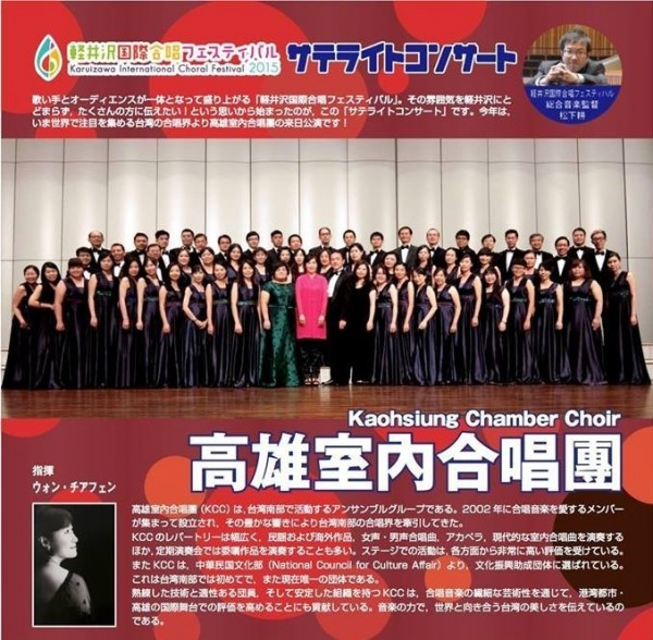 Taipei, Kaohsiung choirs join Japanese choral festival