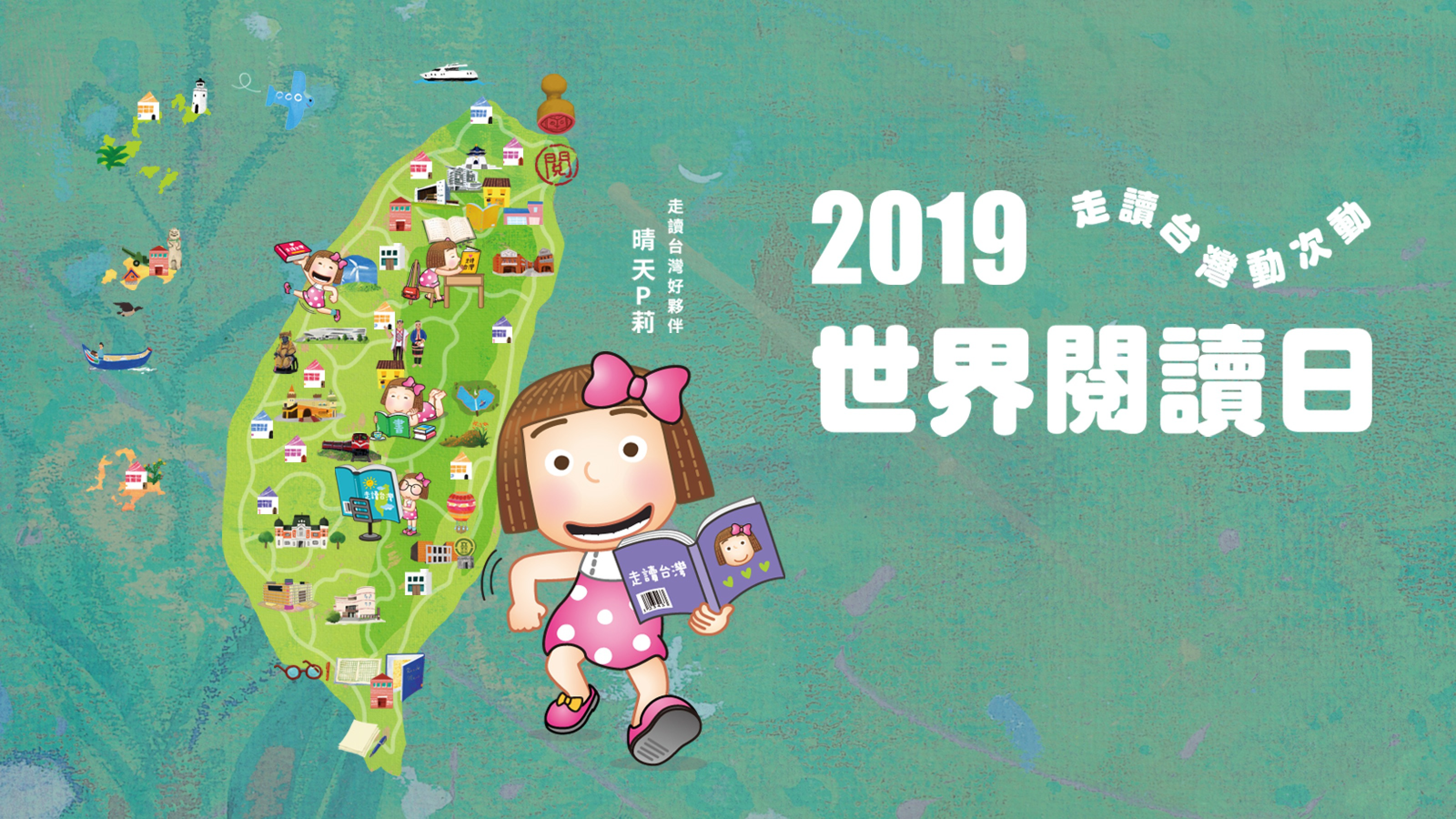 World Book Day to be celebrated in Taiwan with walking tours