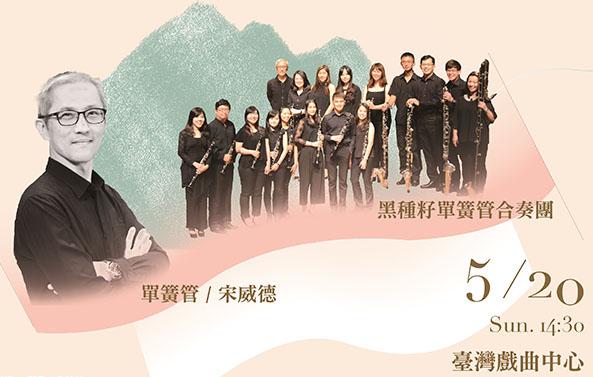 《傳承•綻放》黑種籽單簧管合奏團│2018臺灣音樂憶像