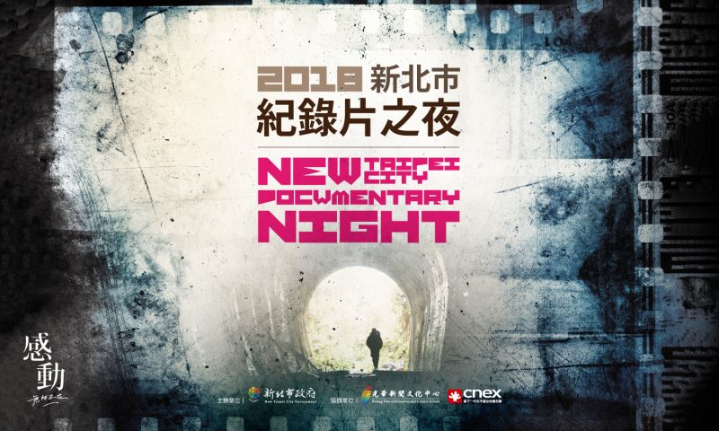 HK | 'New Taipei City Documentary Film Festival'