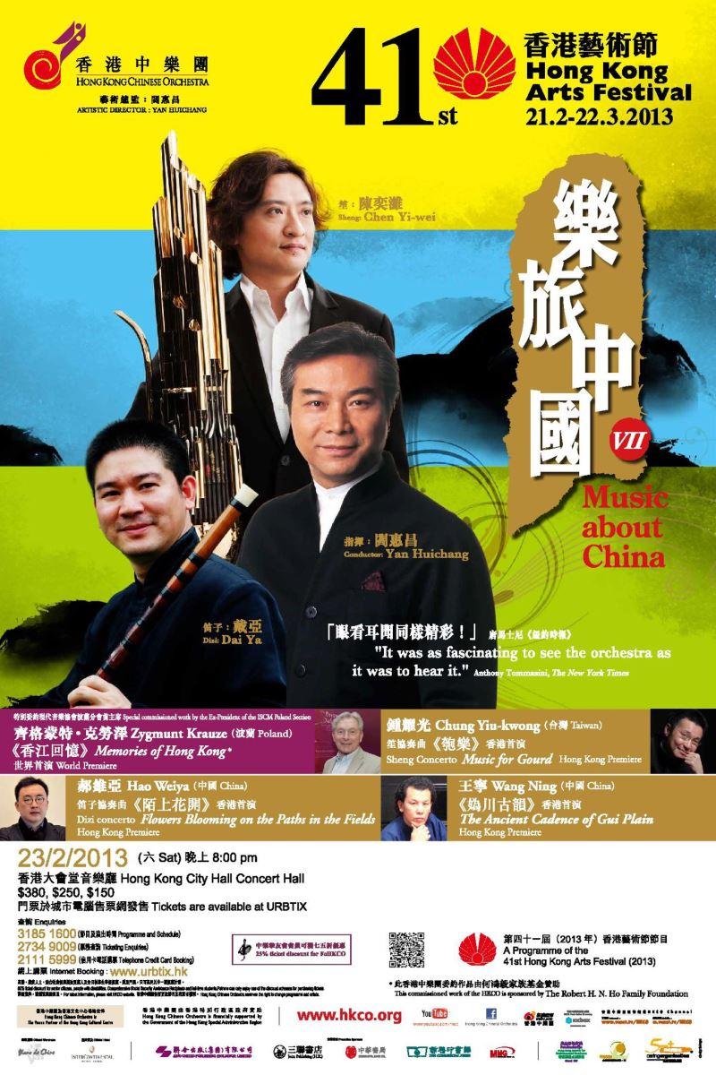 香港中樂團「樂旅中國VII」