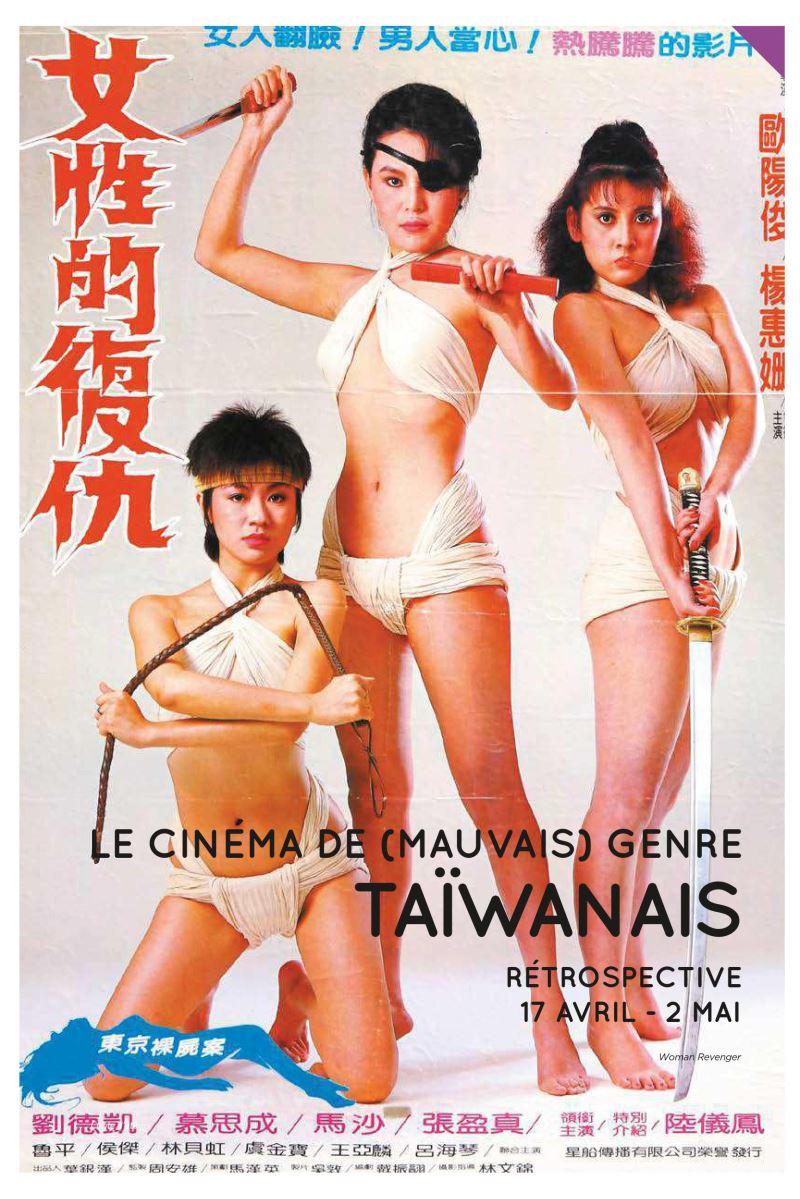 仏シネマテーク・フランセーズで映画祭「台湾『悪』映画」開催