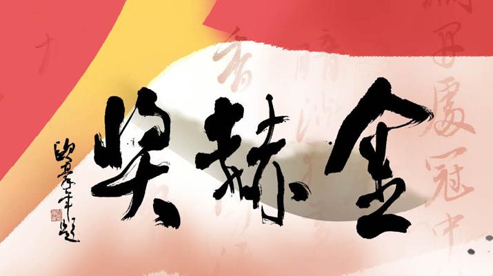 2012第三屆金赫獎國際盃美術書畫大賽辦法