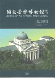 國立臺灣博物館學刊67-2期