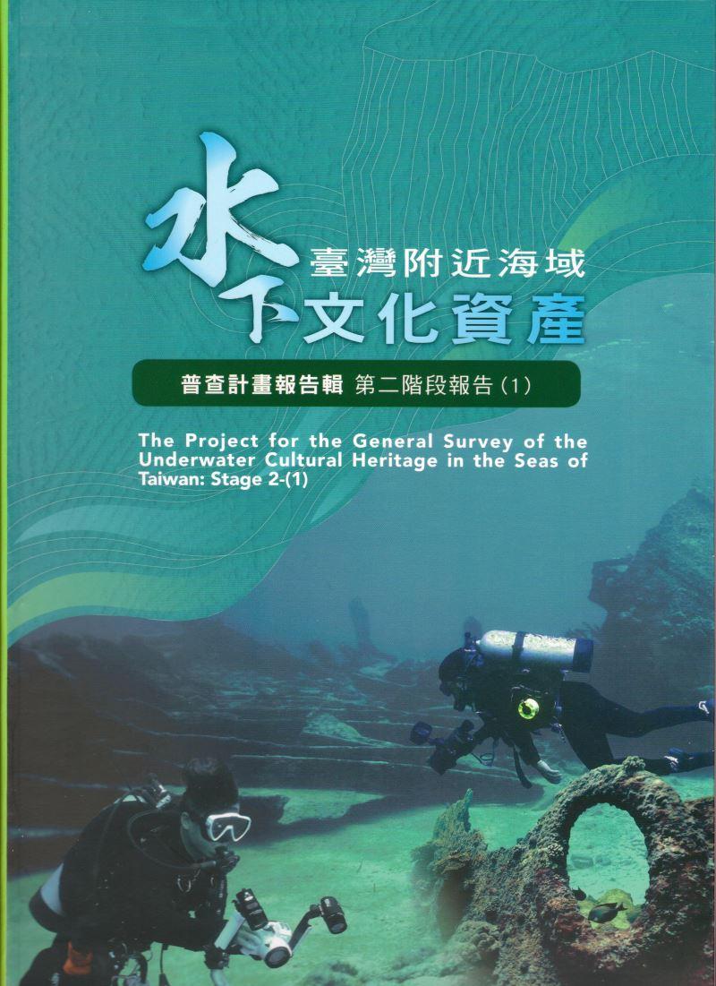 臺灣附近海域水下文化資產普查計畫報告輯第二階段報告(1)