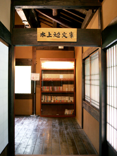 Itteki Memorial House