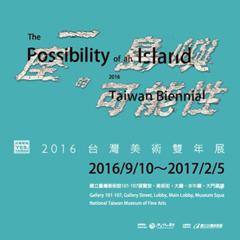 台灣美術雙年展