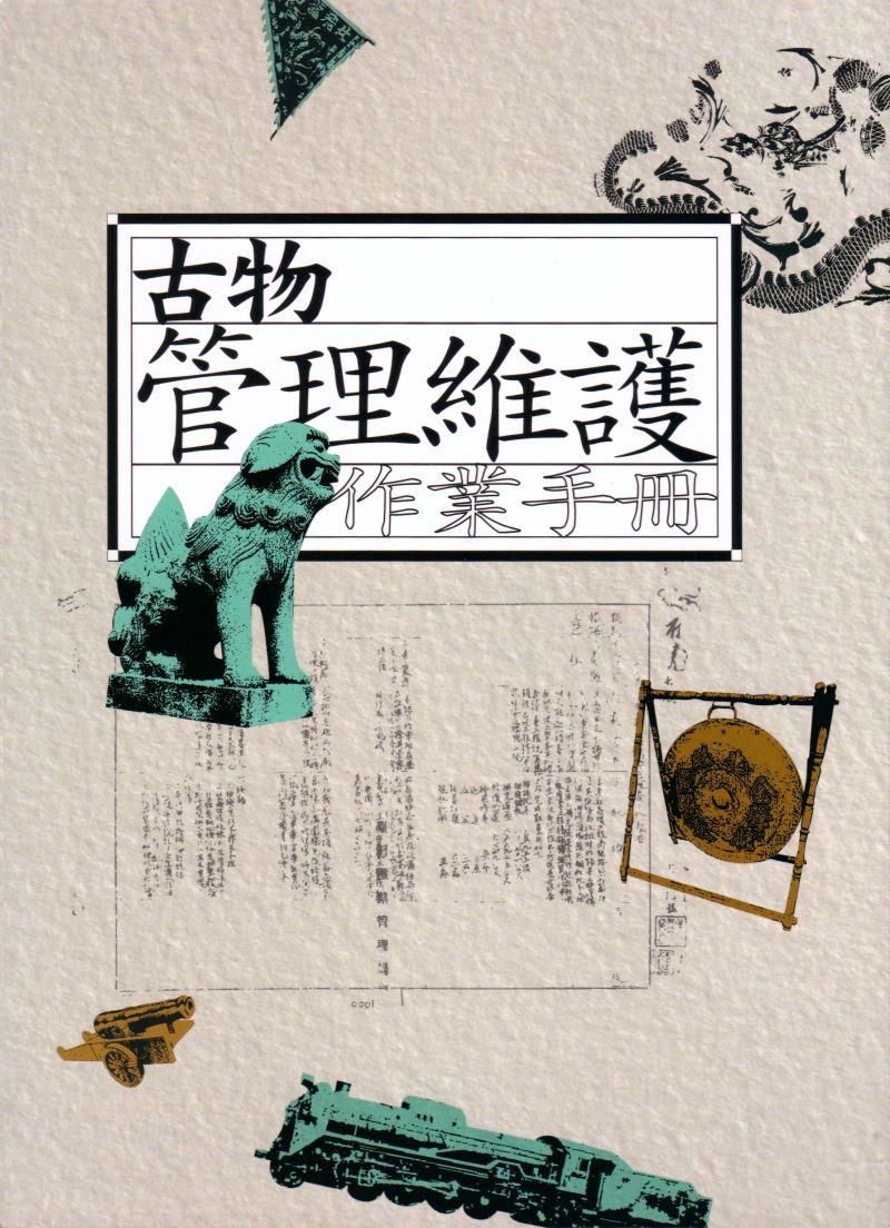 古物管理維護作業手冊