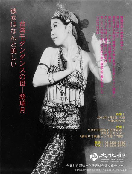 【ダンス】彼女はなんと美しい 台湾モダンダンスの母─蔡瑞月