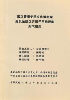 國立臺灣史前文化博物館資訊系統之典藏子系統規劃期末報告