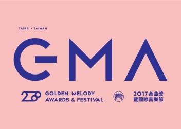 《GMA 2017金曲奨授賞式及び国際音楽フェス》  金曲国際音楽フェスはタイ、日本の音楽フェスと提携国際提携公演が決定