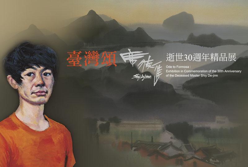 Legacy Series XX: Shiy De-jinn