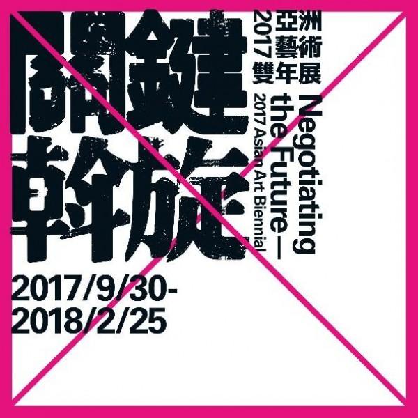 'Negotiating the Future: 2017 Asian Art Biennial'