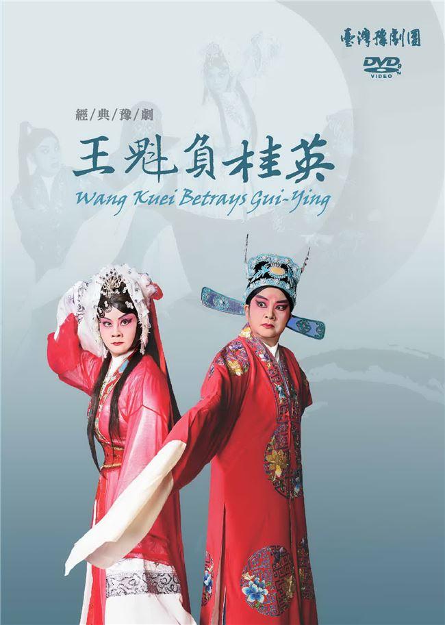 《王魁負桂英》DVD