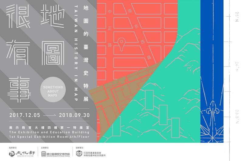 地図はいろいろ:地図の台湾史特別展
