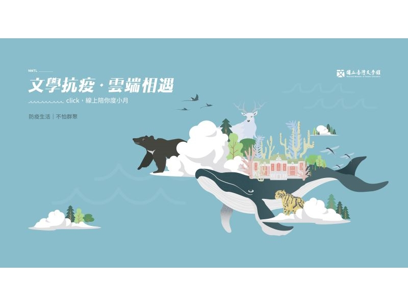 NMTL launches virtual 'A Voyage into Infinity: The Exhibition of Ocean Literature in Taiwan'