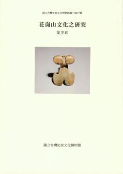 花崗山文化之研究