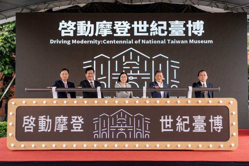Se inaugura oficialmente el Parque del Departamento de Ferrocarriles, perteneciente al Museo Nacional de Taiwán