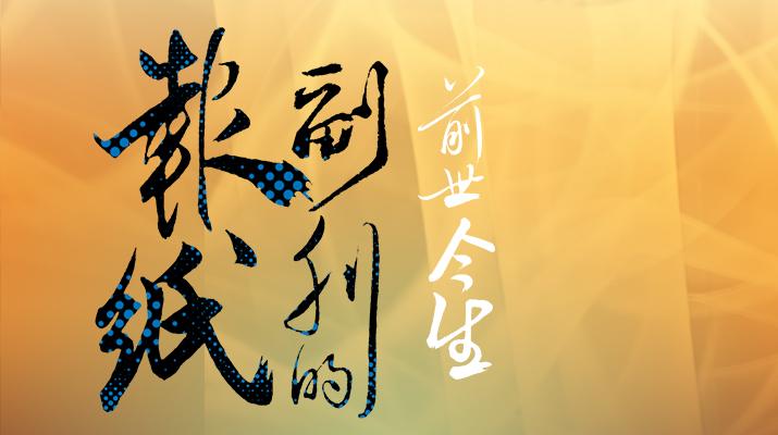 臺灣知名散文作家宇文正8月20日主講「報紙副刊的前世今生」