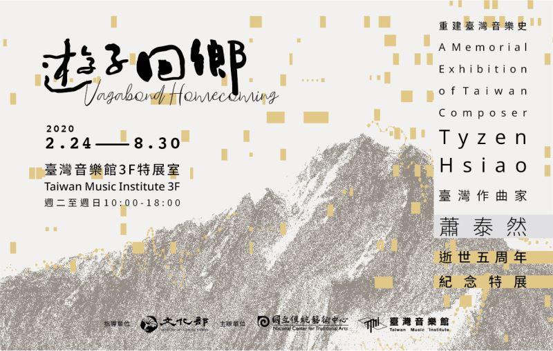 'Vagabond Homecoming: A Memorial Exhibition of Taiwan Composer Tyzen Hsiao'