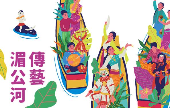 工作坊│2017亞太傳統藝術節