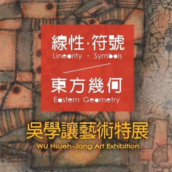 'Linearity – Symbols – Eastern Geometry: Wu Hsueh-jang Art Exhibition'