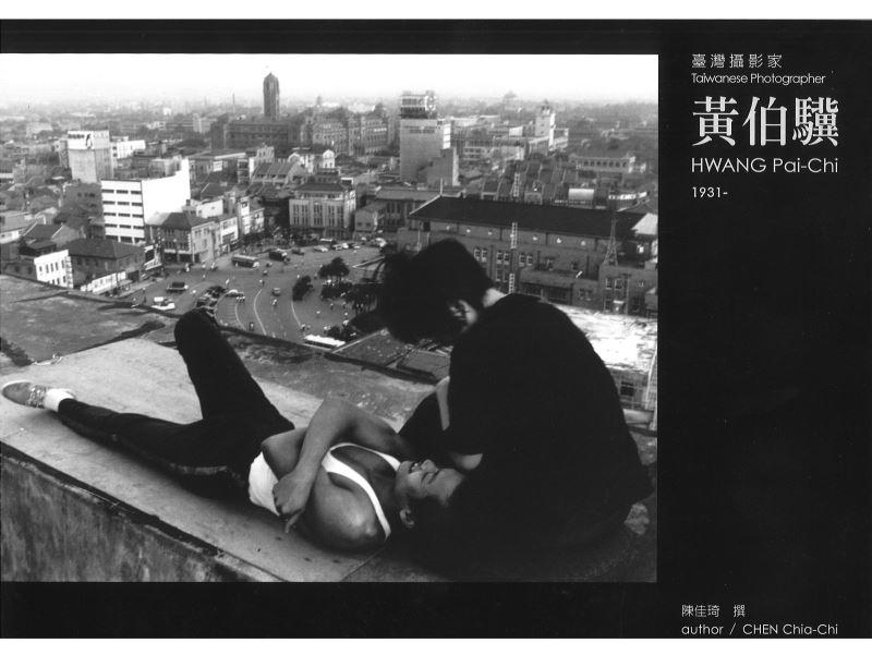 臺灣攝影家:黃伯驥