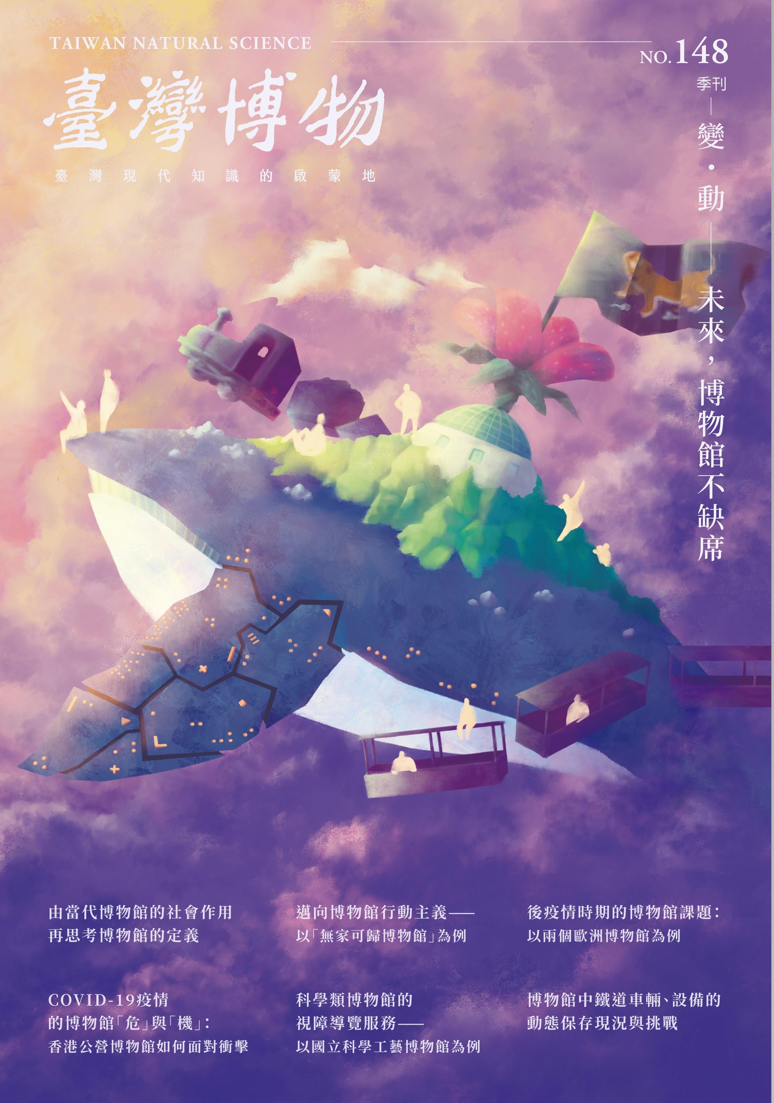 臺灣博物第148期