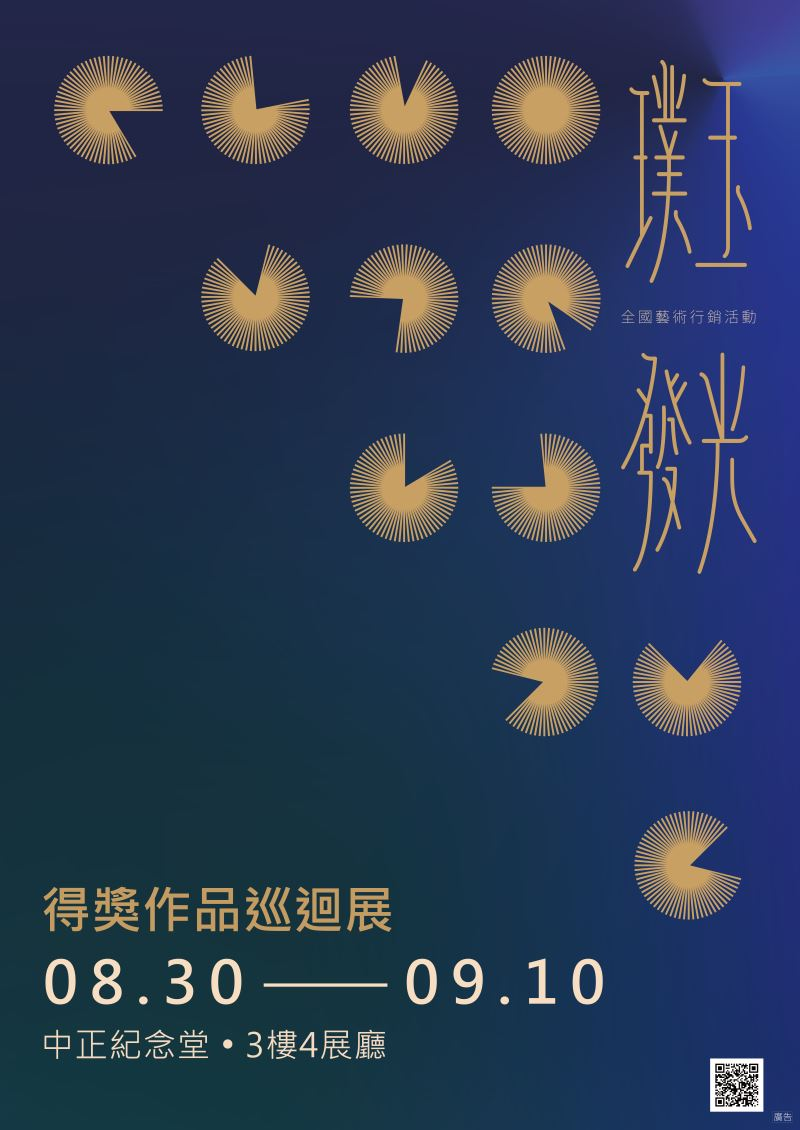 璞玉發光-107年全國藝術行銷活動得獎作品展
