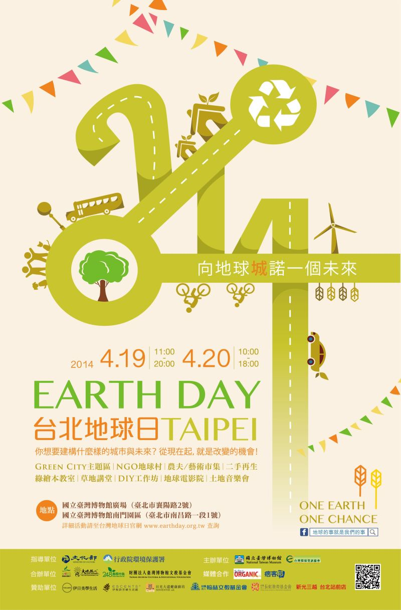 'Weekend Green Market' at Taipei's South Gate Park
