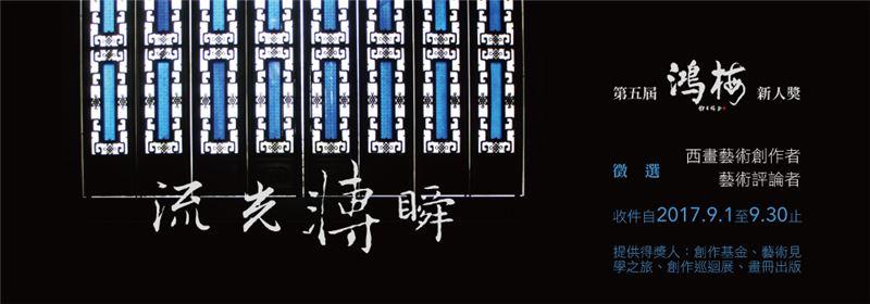 【流光轉瞬】第五屆鴻梅新人獎徵選