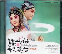 梁山伯與祝英台DVD(第二版)