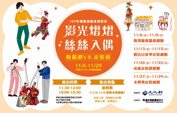 109年傳統偶戲表演節目