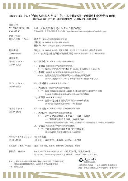 国際シンポジウム:「台湾人が歩んだ民主化・本土化の道―台湾民主化運動の 40 年」