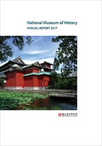 National Museum of History ANNUAL REPORT 2017