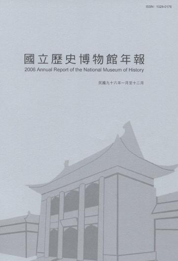 國立歷史博物館年報.民國九十六年一月至十二月