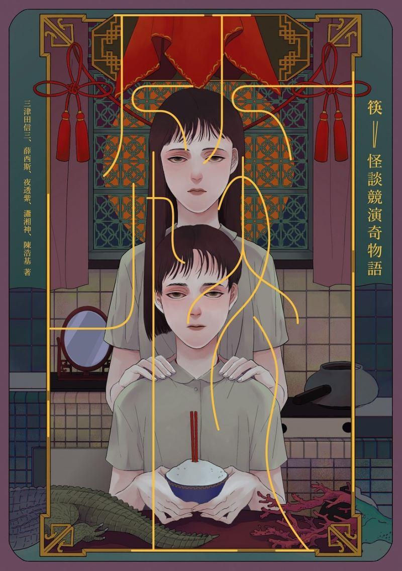 TAIWAN BOOKS 台灣好書『箸 怪談競演ものがたり』(仮題)(玉田誠訳、光文社)