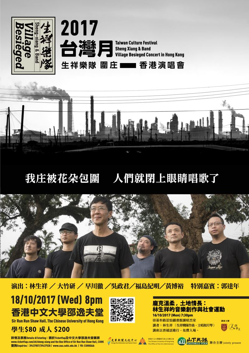 生祥樂隊 《圍庄 香港演唱會》