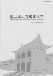 國立歷史博物館年報.民國九十八年一月至十二月