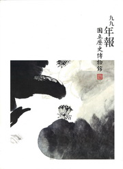國立歷史博物館年報.民國九十九年