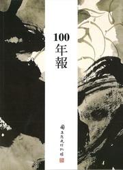 國立歷史博物館年報.2011