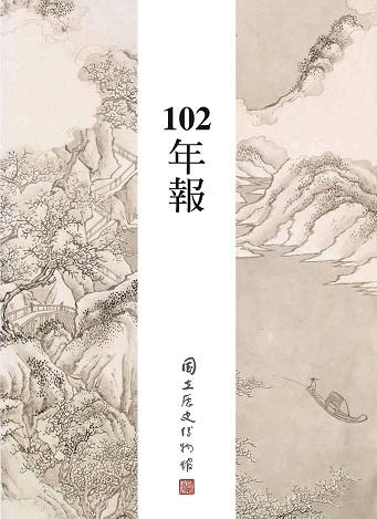 102年國立歷史博物館年報
