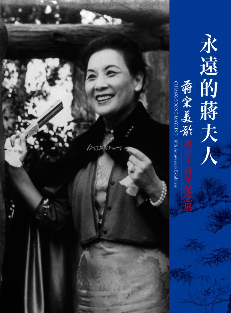 'Forever Madame Chiang,' the 10th anniversary exhibition