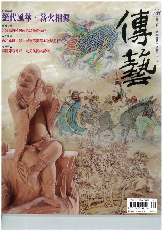 傳藝雙月刊NO.103(101/12)