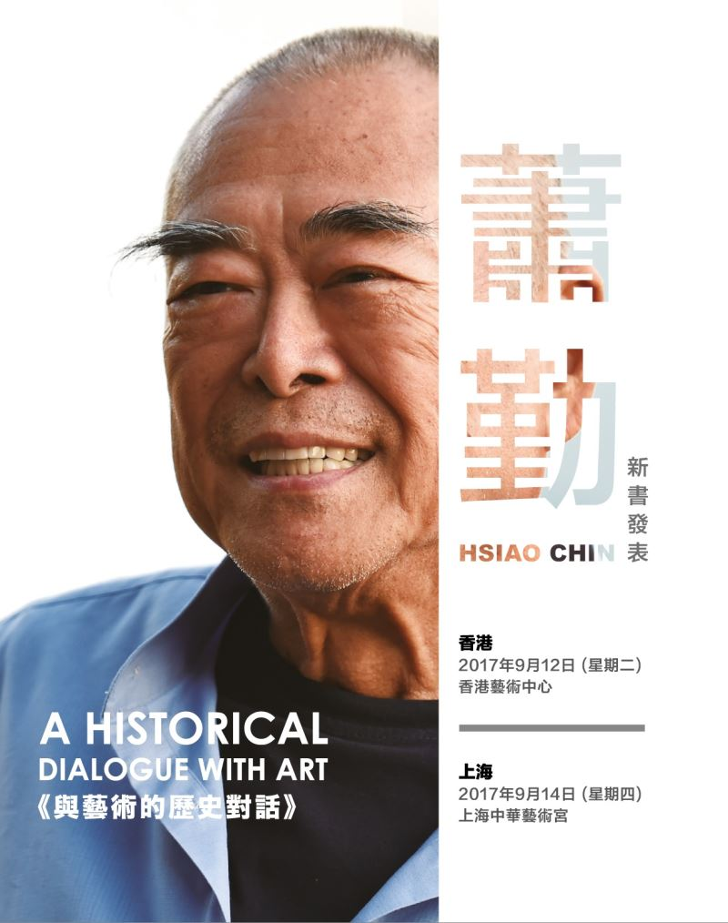 A Historical Dialogue with Art –  Book Launch & A Conversation with Master Artist Hsiao Chin