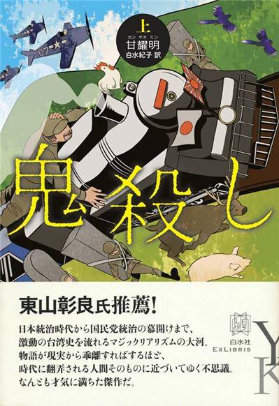 【文学】国際シンポジウム  作家・甘耀明氏に聞く台湾文学における日本表象