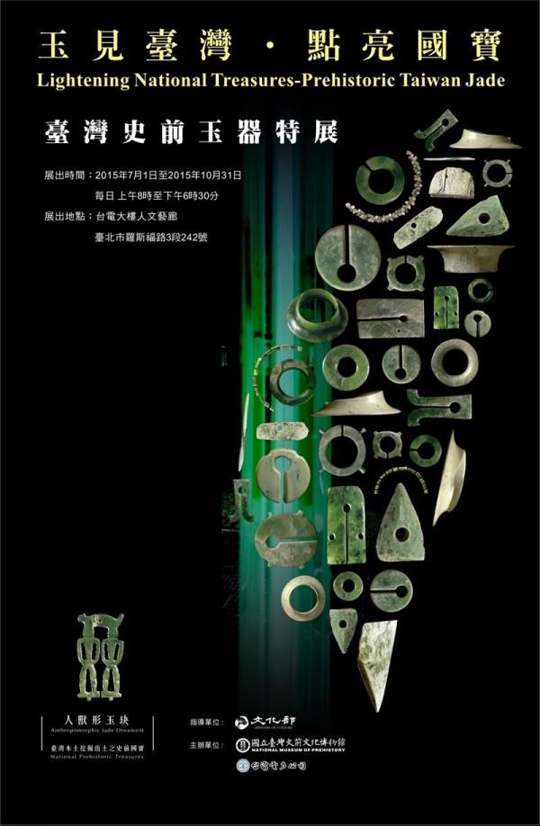 'Prehistoric Taiwan Jade'