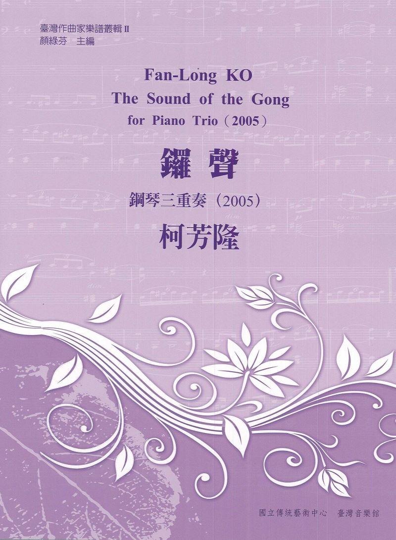 臺灣作曲家樂譜叢集Ⅱ─柯芳隆/鑼聲【鋼琴三重奏(2005)】
